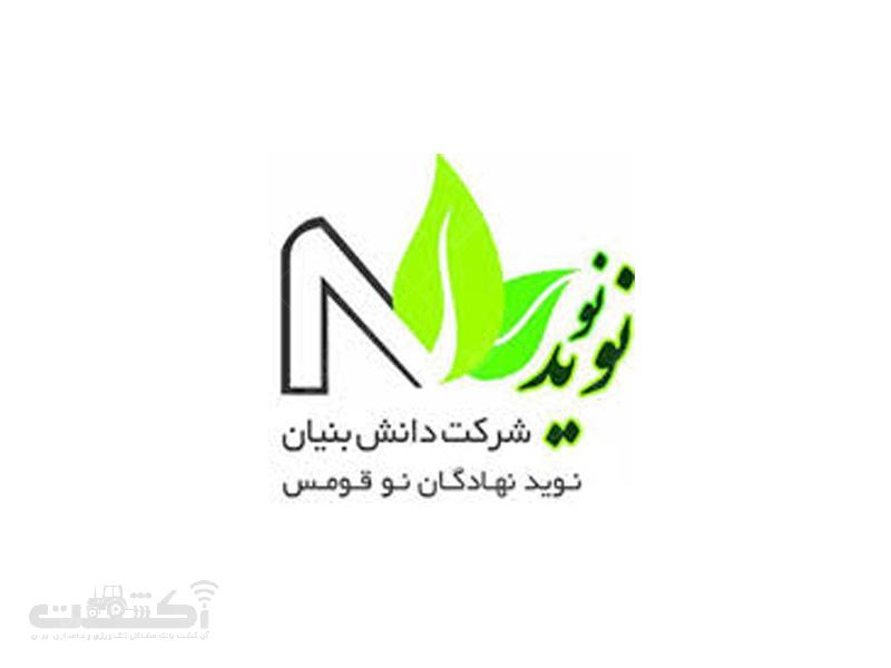 شرکت نوید نهادگان نوقومس (نویدنو)