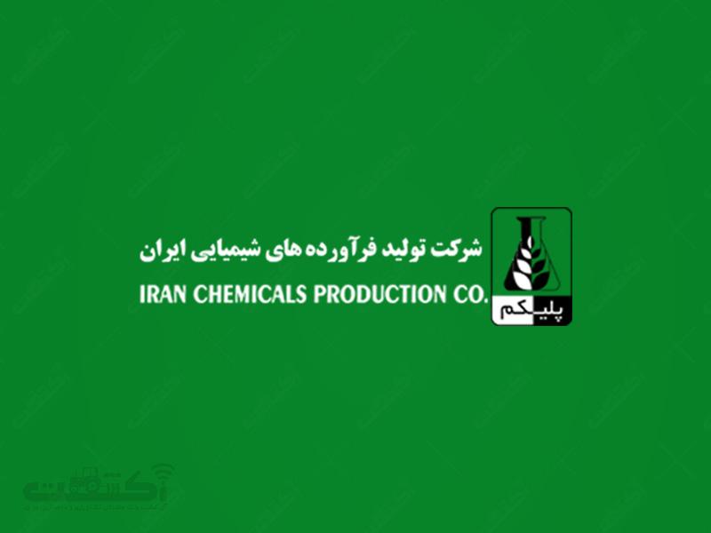 شرکت تولید فرآورده های شیمیایی ایران