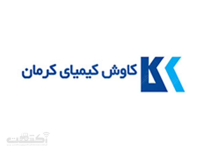 شرکت کاوش کیمیای کرمان