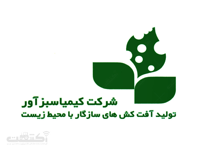 شرکت کیمیا سبزآور