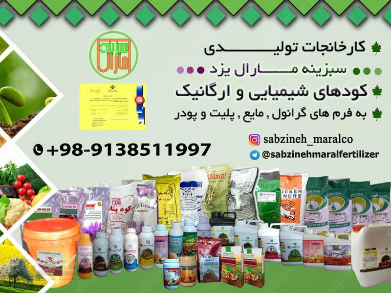 سبزینه مارال - فروش کود شیمیایی و ارگانیک