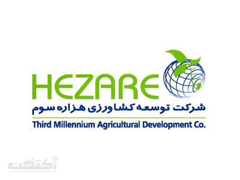 شرکت توسعه کشاورزی هزاره سوم