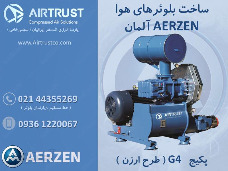 فروش بلوئر هوا با برند AERZEN آلمان طرح G4 (طرح ارزن)