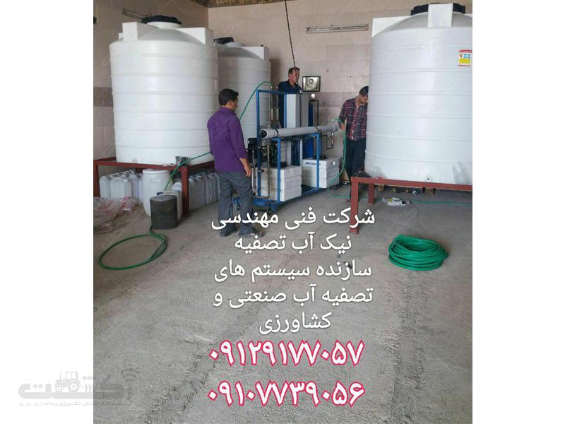 سازنده سیستم های آب شیرین کن وتصفیه آب صنعتی و کشاورزی