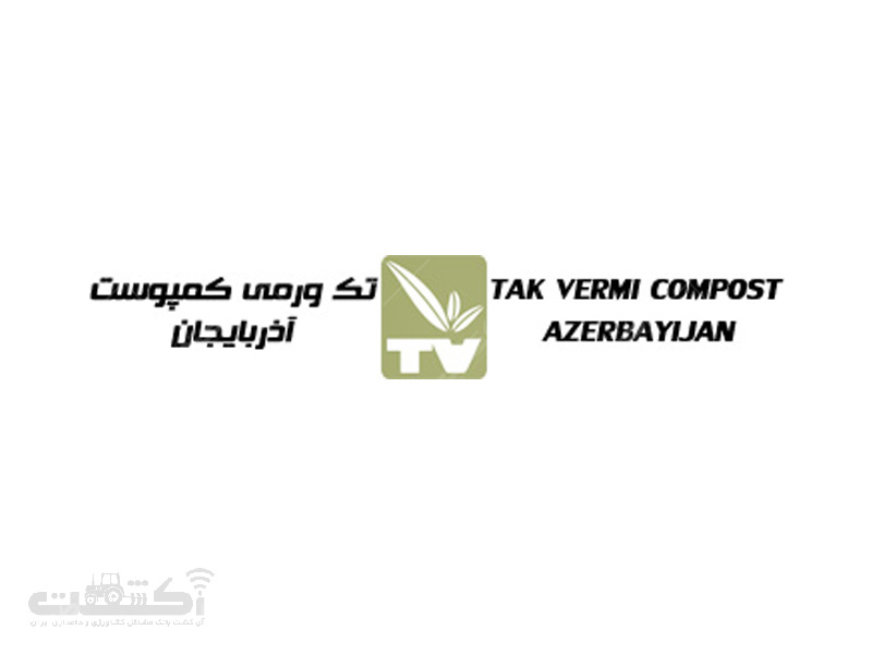 شرکت تک ورمی کمپوست آذربایجان