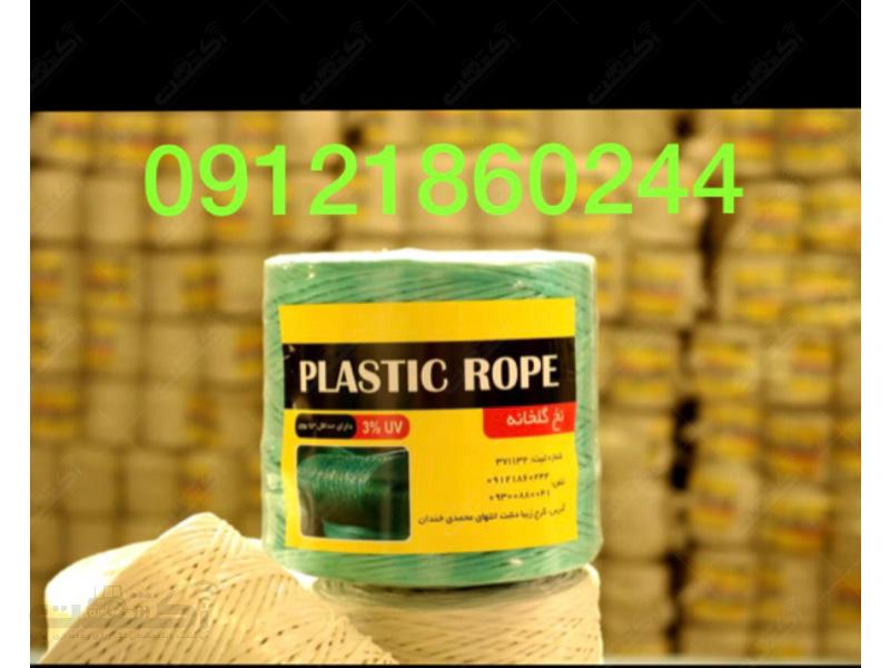شرکت نخ زیبا دشت، نخ گلخانه نخ پلاستیکی