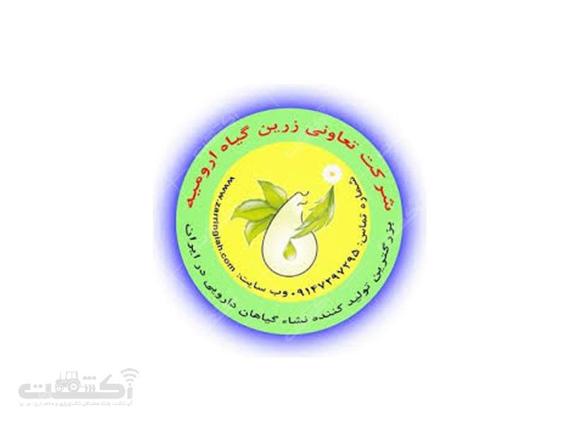 شرکت گیاهان دارویی زرین گیاه