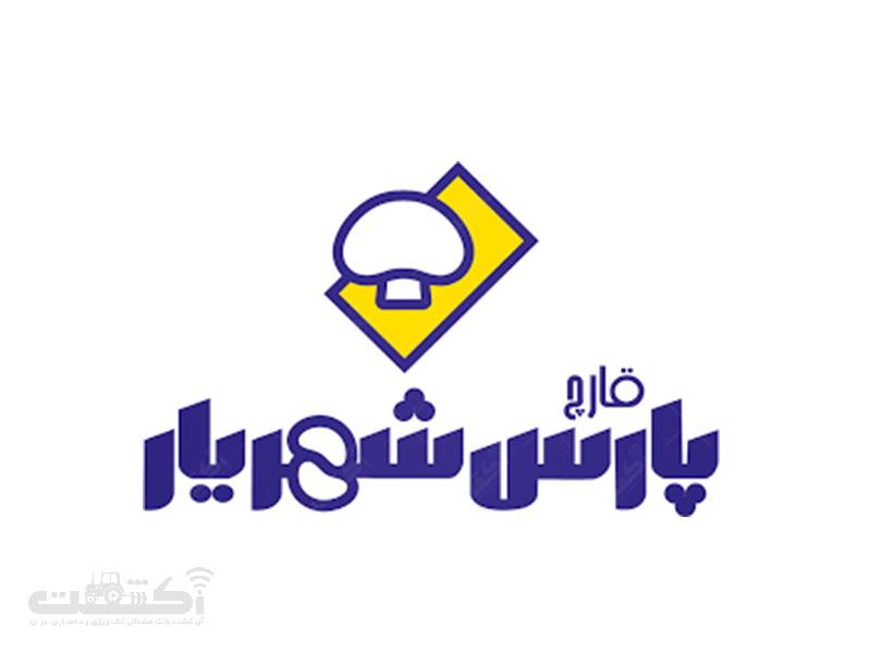 شرکت کشت و صنعت قارچ پارس شهریار