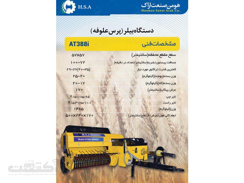 تولید ادوات کشاورزی