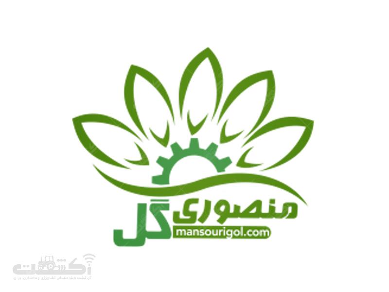 فروشگاه اینترنتی گل و گیاه منصوری