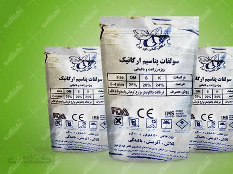 سولفات پتاسيم ارگانيک گلشن کود ایرانیان