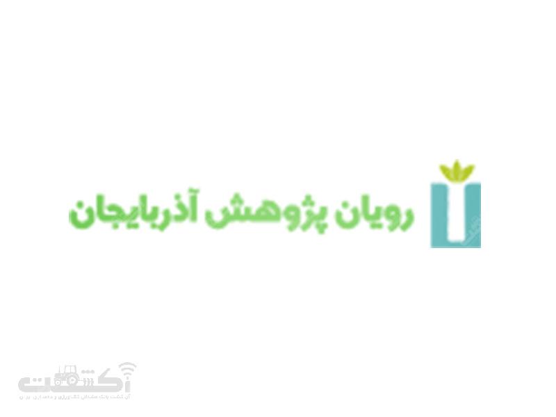 شرکت رویان پژوهش آذربایجان