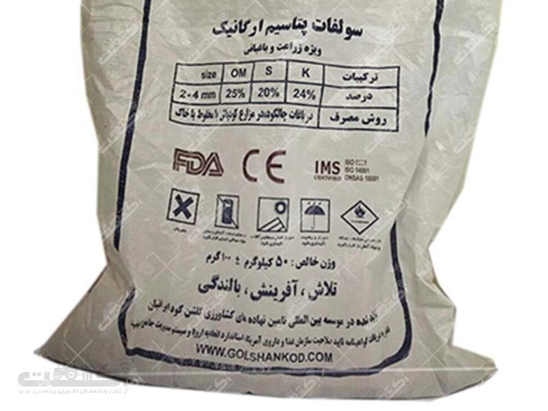 تولیدکننده سولفات پتاسیم و اسید کلریدریک شرکت آرامان شیمی