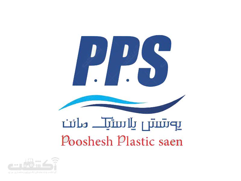 شرکت پوشش پلاستیک صائن