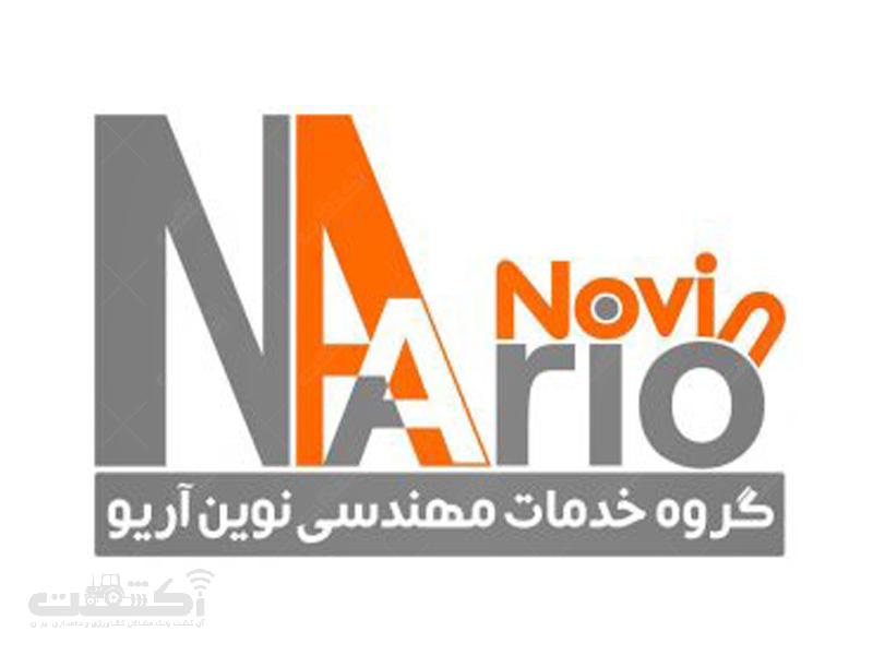 شرکت نوین آریو واردکننده و مجری سیستم های خورشیدی و لوازم آبیاری