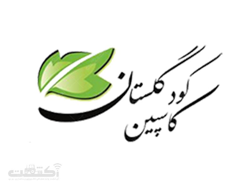 شرکت کاسپین کود گلستان تولیدکننده کودهای آلی و ارگانیک