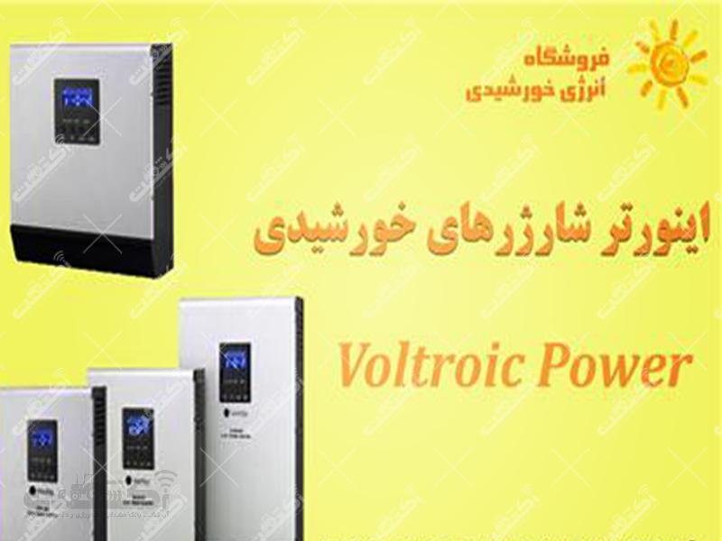 قیمت سانورتر خورشیدی | اینورتر گروپ