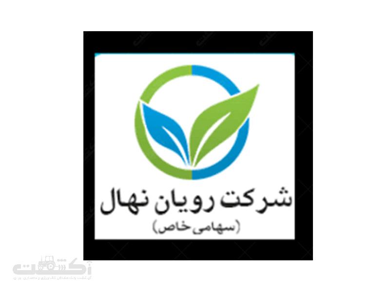 شرکت رویان نهال تولیدکننده انواع گل و گیاه