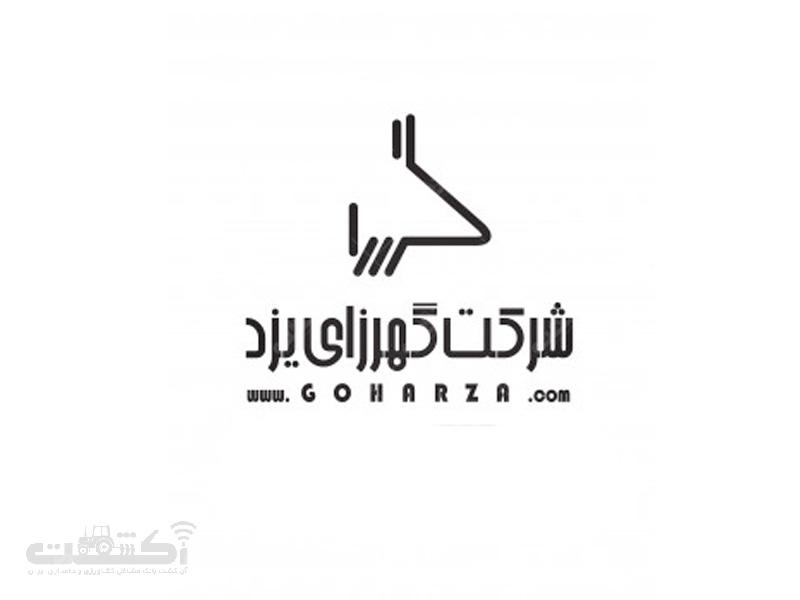 شرکت گهرزای یزد تولیدکننده کودهای شیمیایی