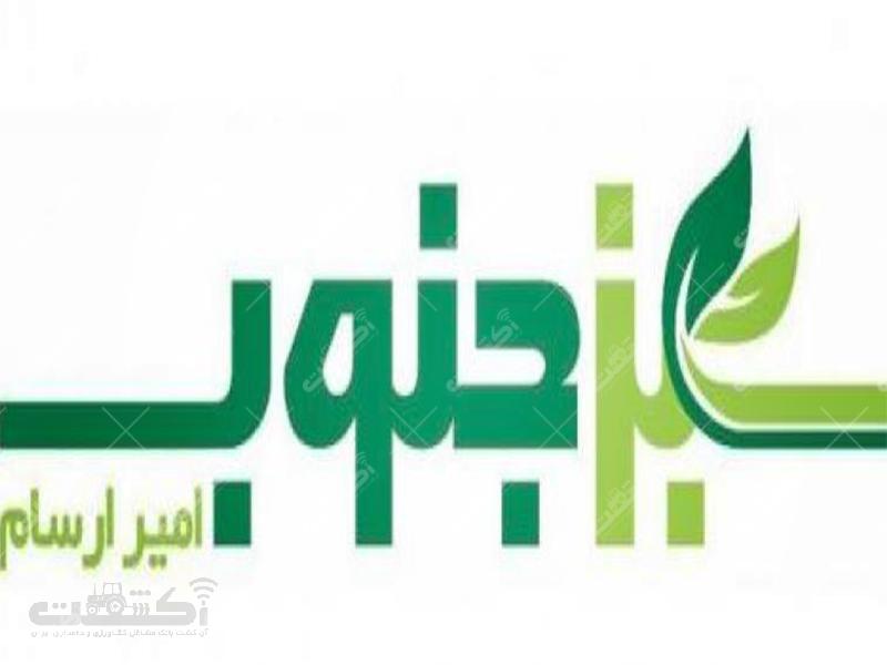 شرکت سبز جنوب