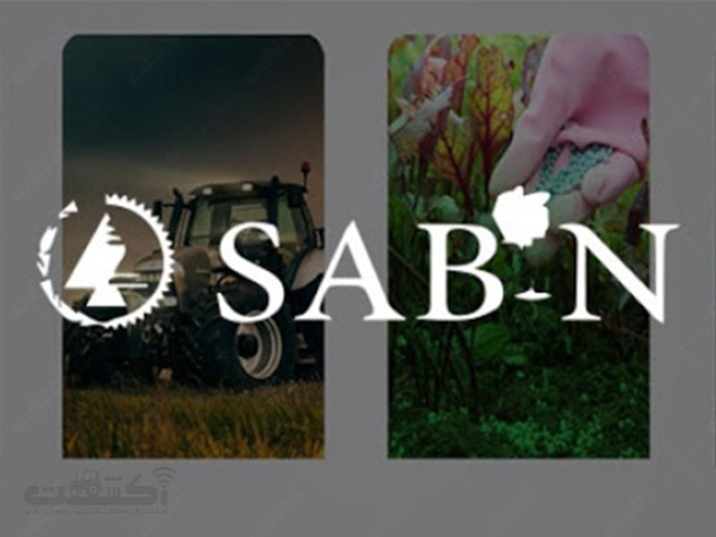 شرکت فیدار تجارت سابین واردکننده و صادرکننده نهاده های کشاورزی
