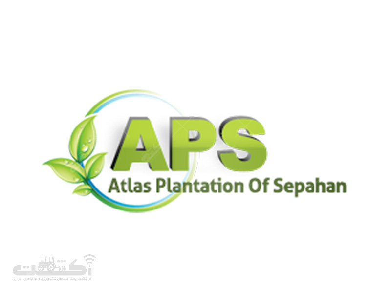 شرکت اطلس کشت سپاهان واردکننده نهاده های کشاورزی