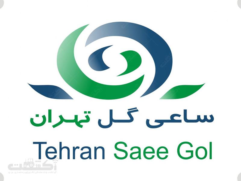 شرکت ساعی گل تهران واردکننده کود بذر سم