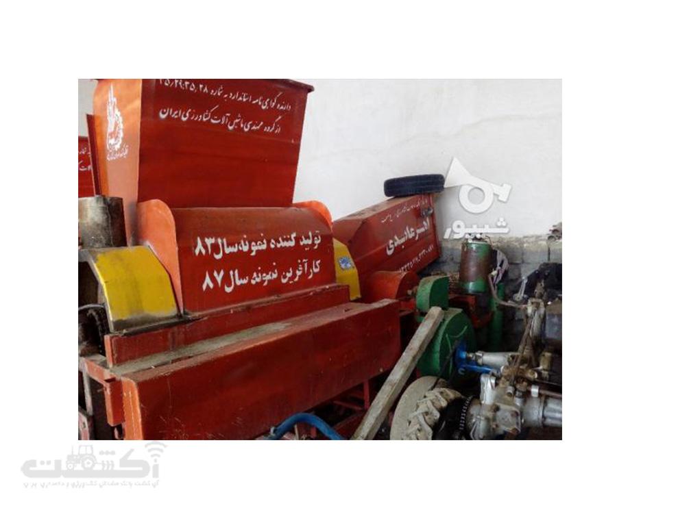 فروش خرمنکوب دسته دوم در ارومیه
