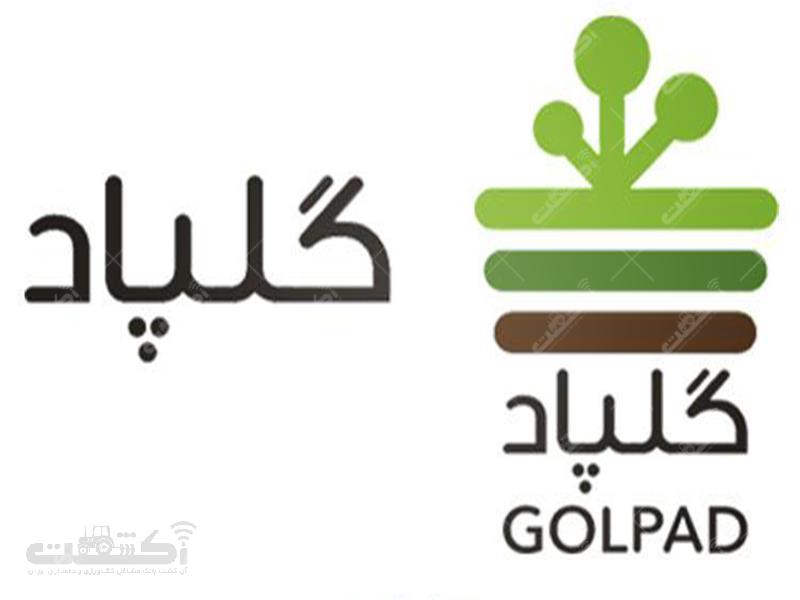 شرکت گلپاد