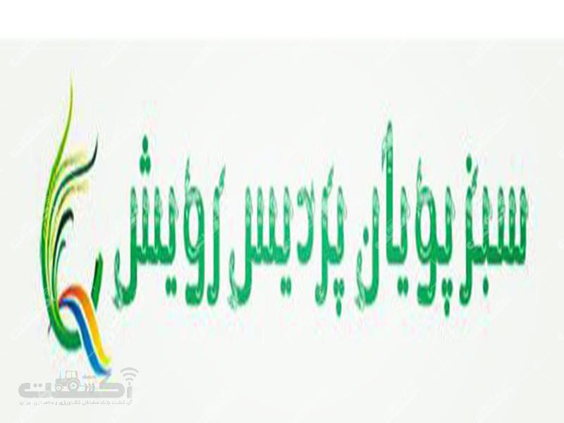 شرکت سبز پویان پردیس واردکننده محصولات و ادوات کشاورزی