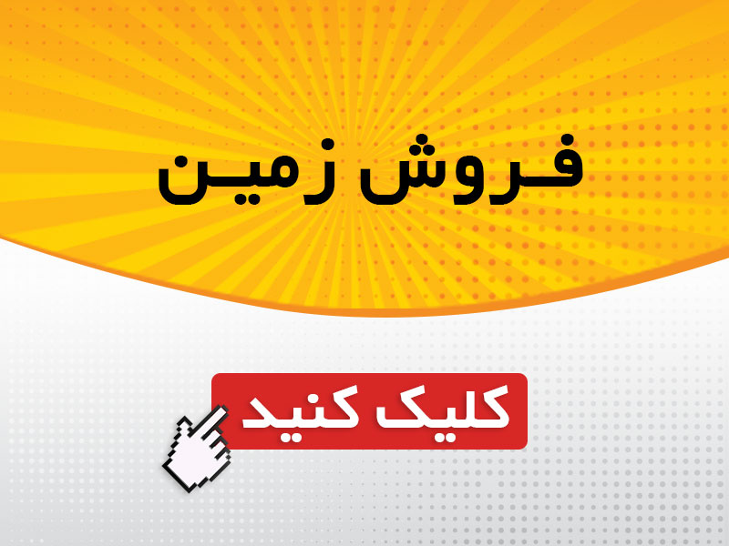 فروش فوری زمین کشاورزی با موقعیت عالی در تهران