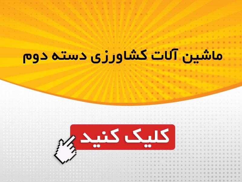 فروش تراکتور گلدونی دسته دوم در قزوین