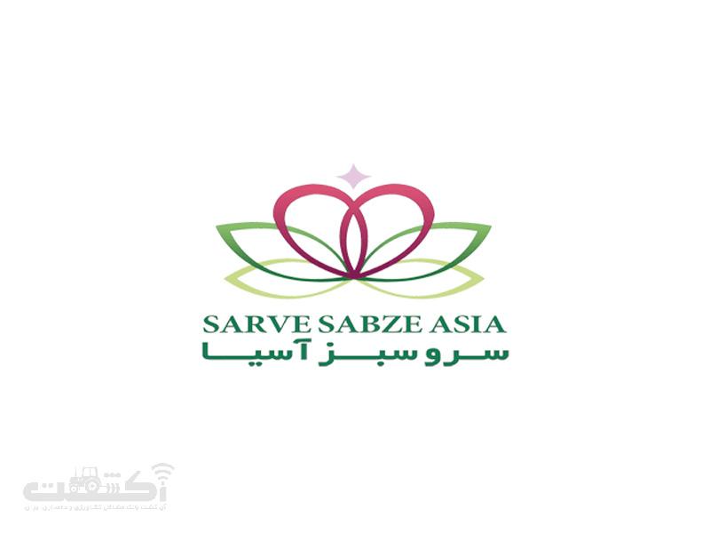 شرکت سرو سبز آسیا تأمین کننده کود کشاورزی
