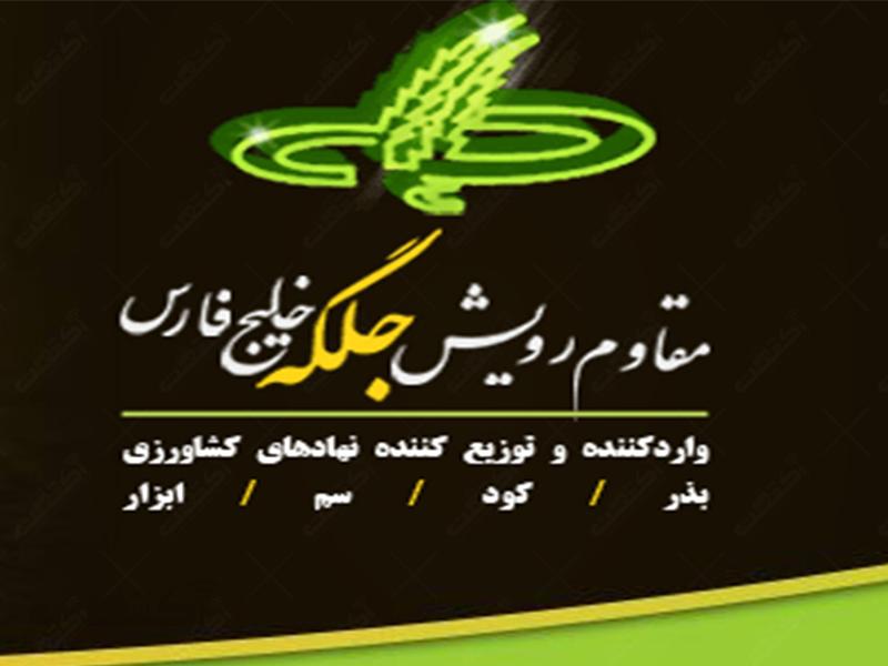 شرکت مقاوم رویش جلگه خلیج فارس واردات توزیع نهاده های کشاورزی