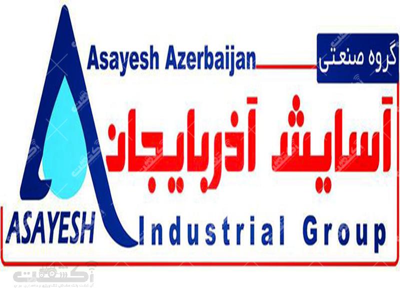 شرکت آسایش آذربایجان تولید لوله های آبیاری کشاورزی
