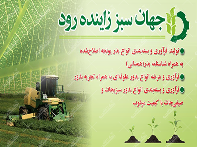شرکت جهان سبز زاینده رود تولید توزیع نهاده های کشاورزی