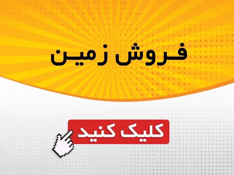 فروش فوری زمین باغ گل در اصفهان