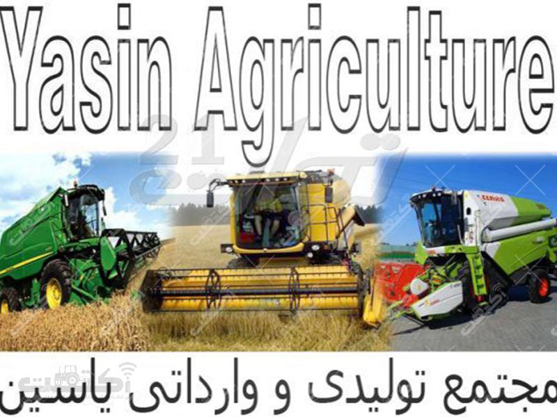 مجتمع تولیدی و وارداتی یاسین