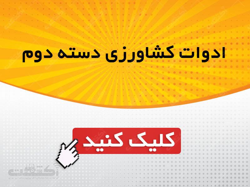 فروش تریلی دسته دوم در کرمان