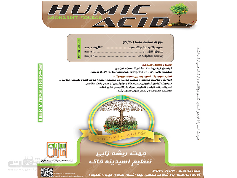 کود هیومیک اسید پودری