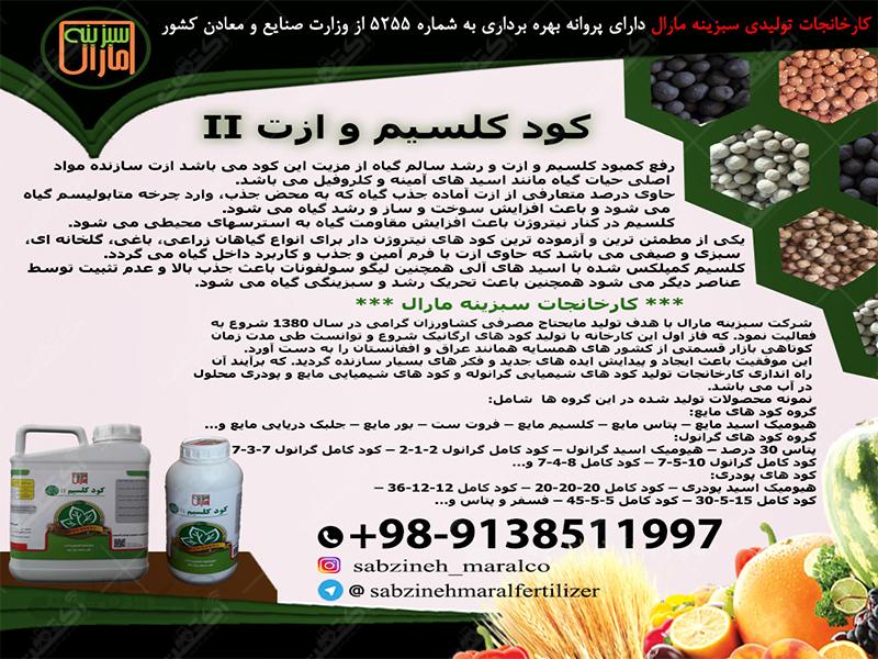 کود کلسیم و ازت مایع