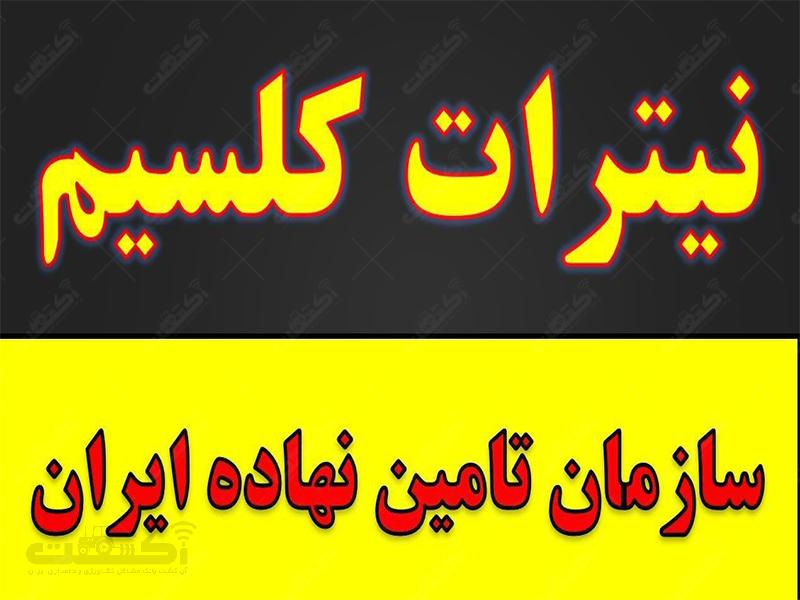 خرید و فروش ارزان ترین و بهترین کود نیترات کلسیم در مشهد