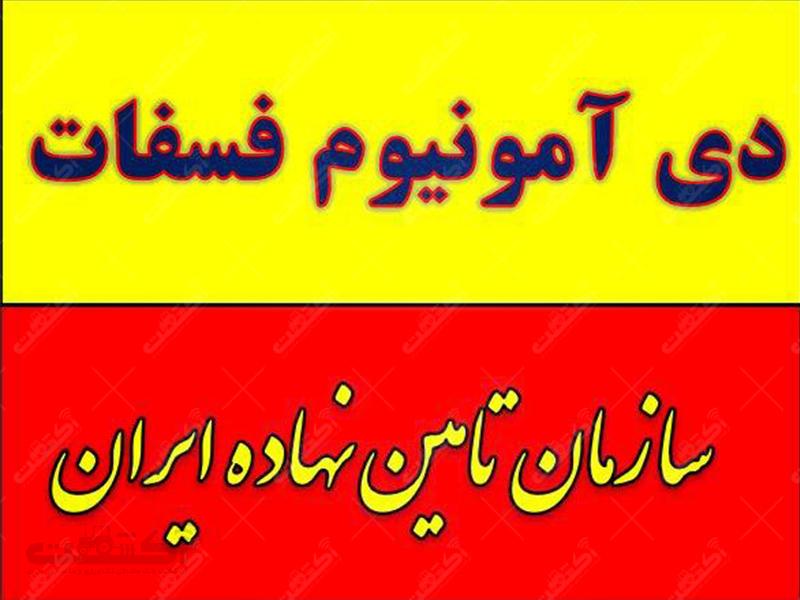 فروش دی آمونیوم فسفات در مشهد