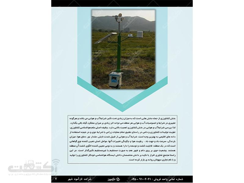 ایستگاه هواشناسی خودکار