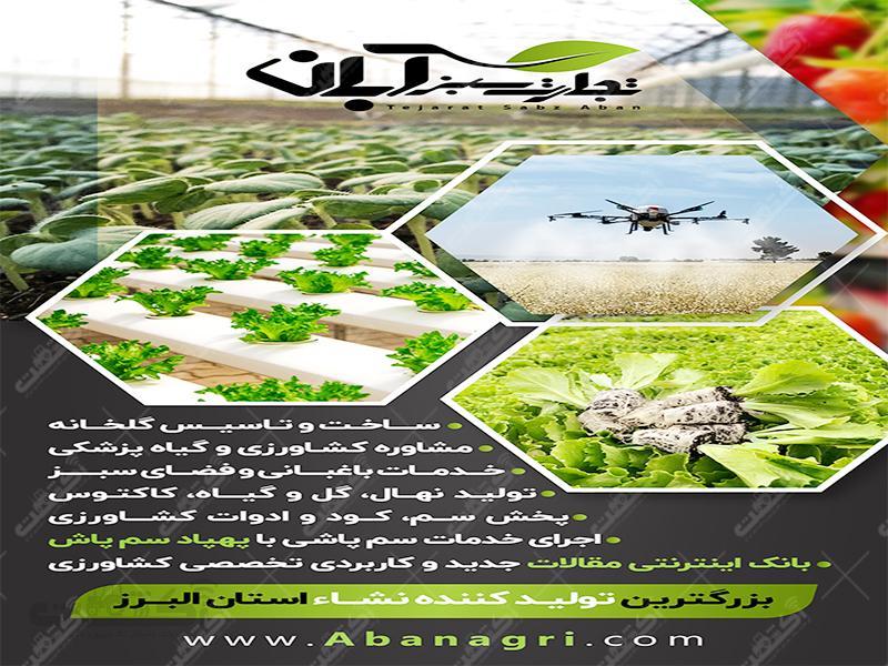 شرکت تجارت سبز آبان مشاوره کشاورزی و تولیدکننده محصولات گلخانه ای