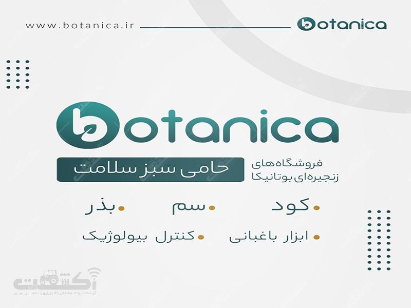 فروشگاه کود سم بذر و کنترل بیولوژیک بوتانیکا