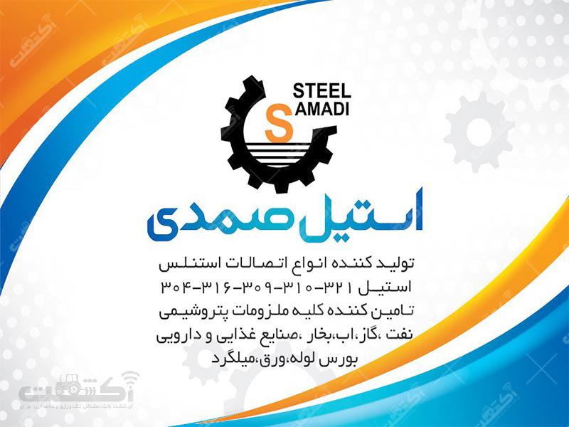 استیل تجارت ایران