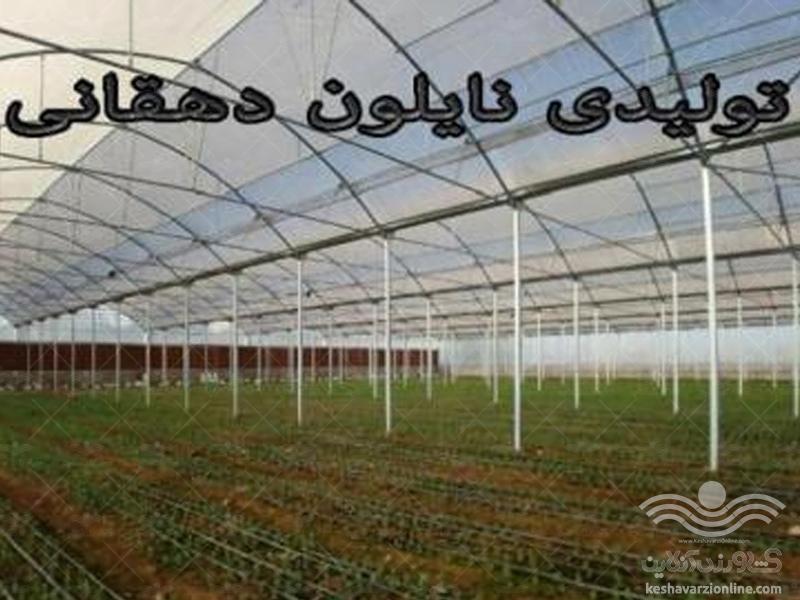 تولید کننده نایلون کشاورزی