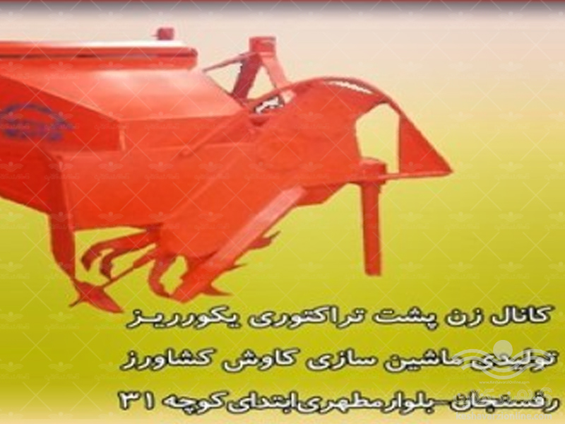 ماشین سازی کاوش کشاورز تولید کننده ماشین الات کشاورزی