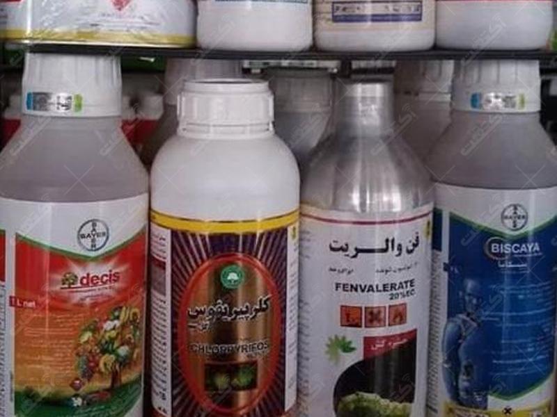همه رقم سموم کشاورزی ایرانی و خارجی اصل